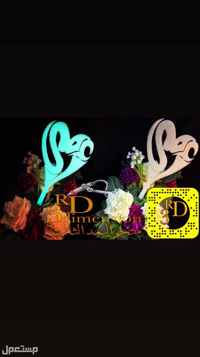 طباعة اسماء وشعارات بتقنية 3D