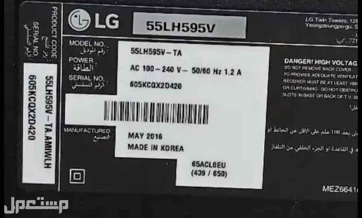 شاشة ال جي LG سمارت