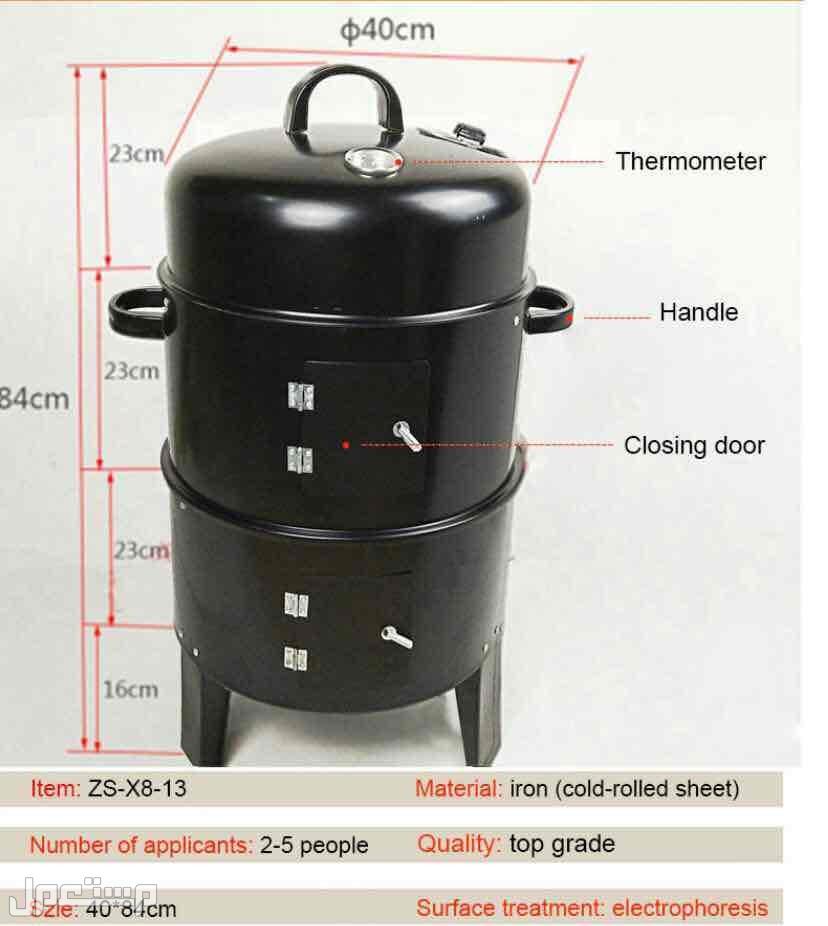 شواية فحم مدخن 3 طبقات