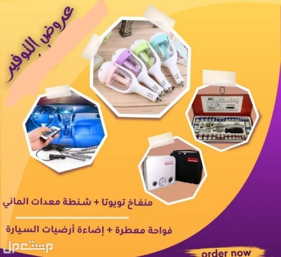 الحق عرض التوفير قبل نفاذ الكميه 😍