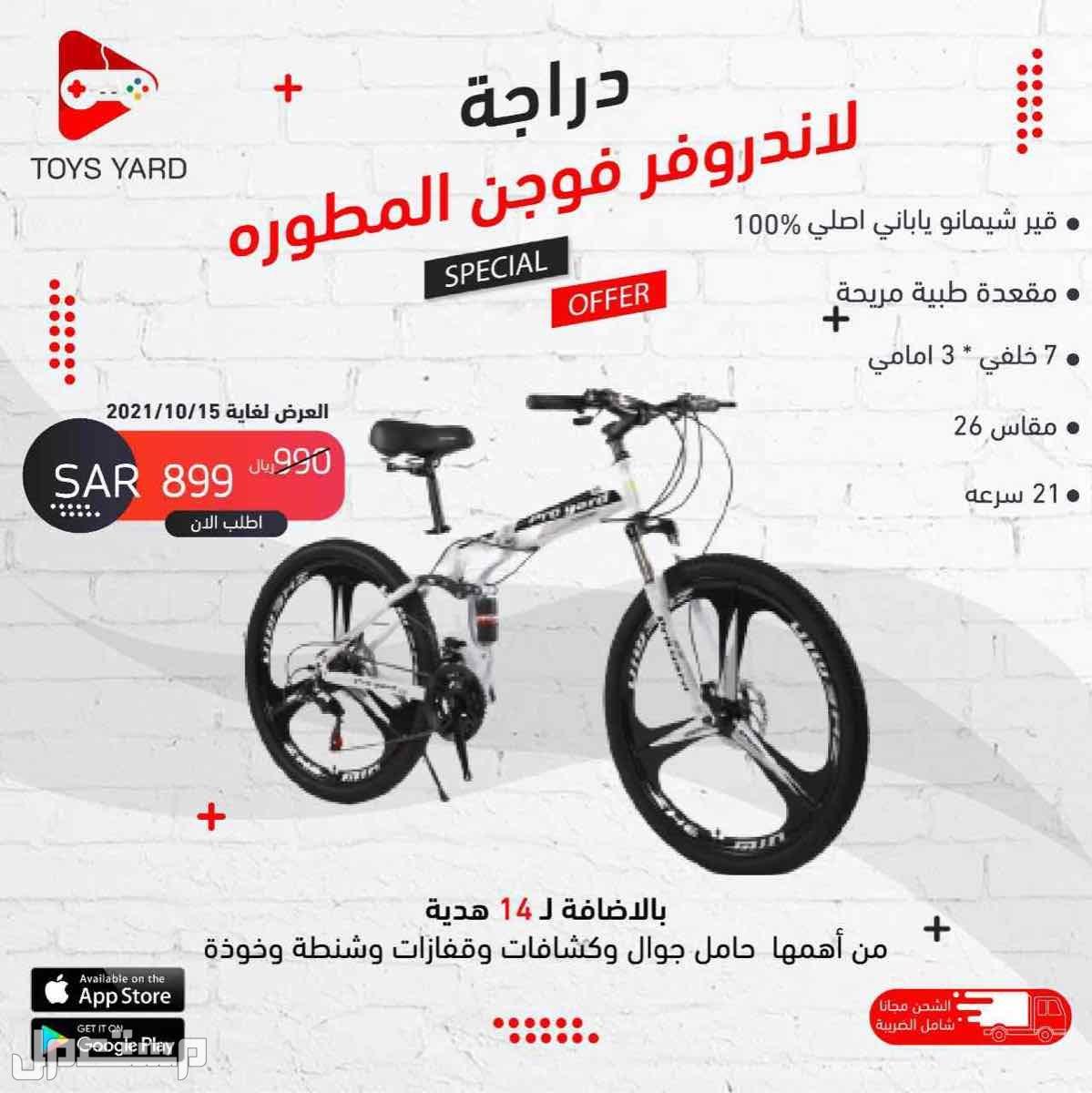 دراجات هوائية رياضية