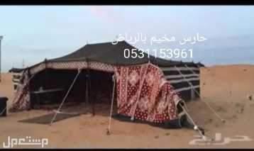 حارس مخيم بالرياض
