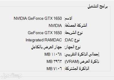 لاب توب hp جمينج Pavilion كرت GTX 1650 هاردسكين SSD-HDD