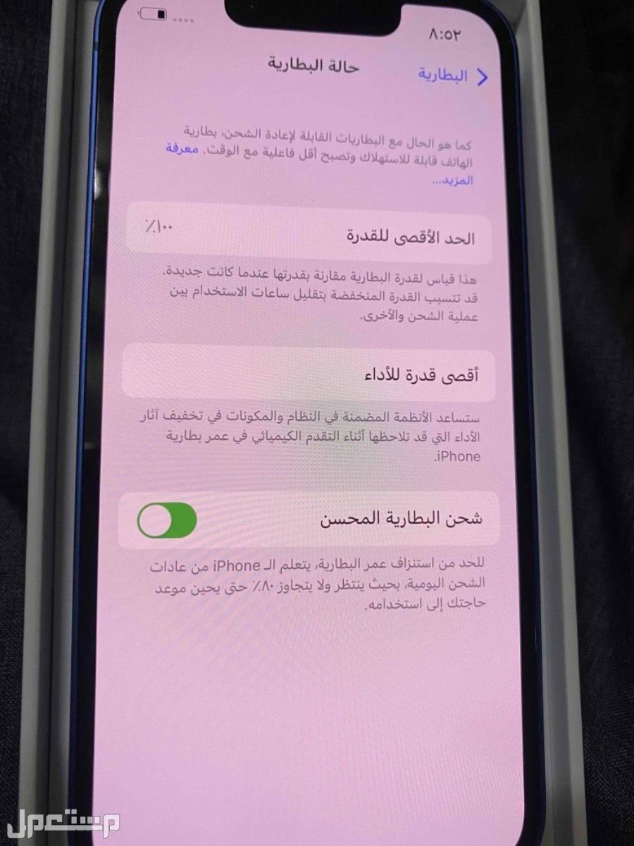 iPhone 13 mini 128 GB - ايفون ازرق 13 ميني 128 جيجا -