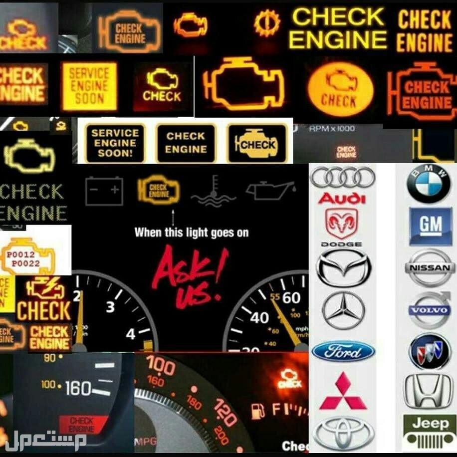 عروض بسعر رمزي فحص كمبيوتر سيارتك