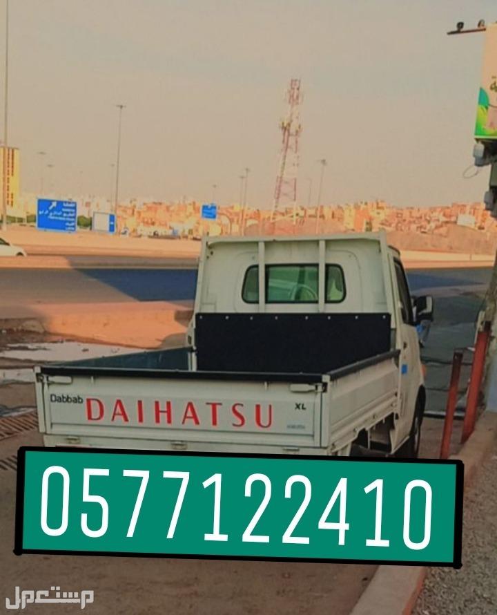 دباب نقل وتوصيل