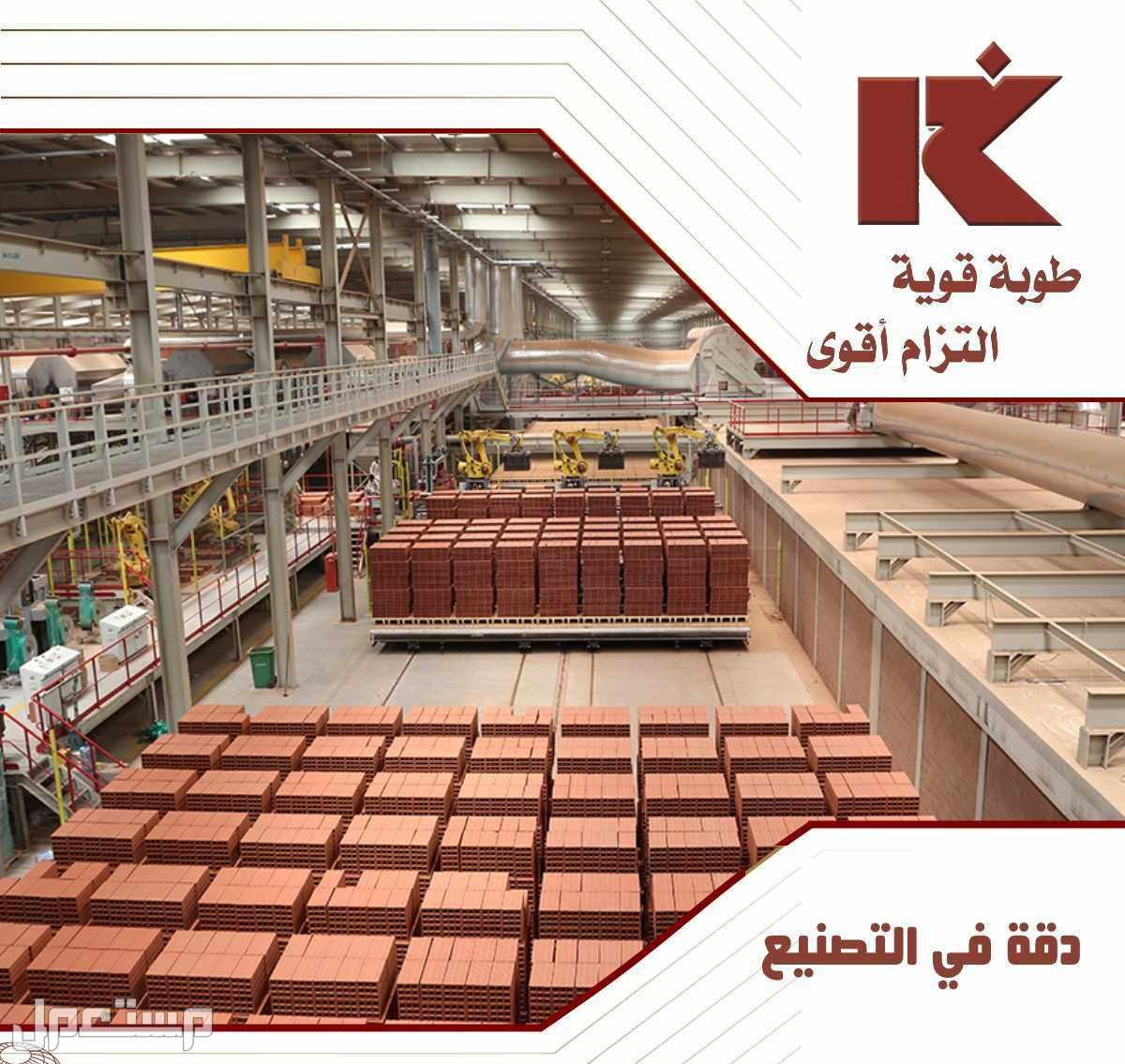 🏭 مصانع الخياط للطوب و البلك الأحمر الخرج 🧱