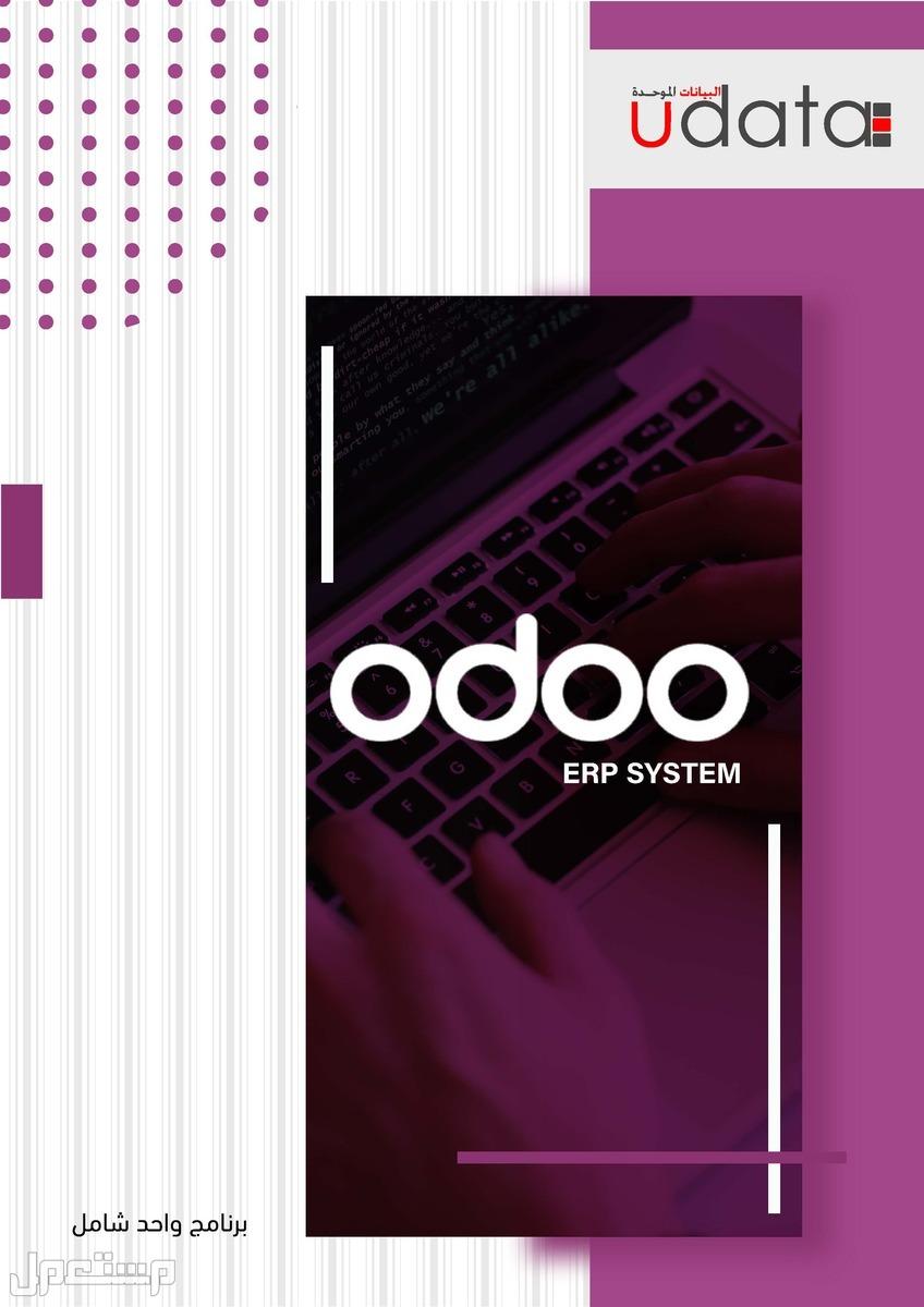 اودو odoo برنامج محاسبي وانظمة أخرى متكاملة