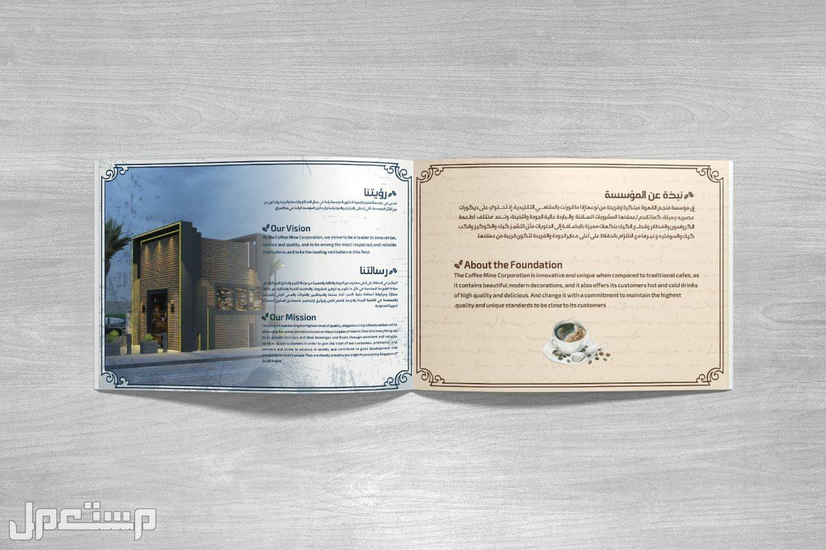 تصميم بروفايل احترافي للشركات والمؤسسات